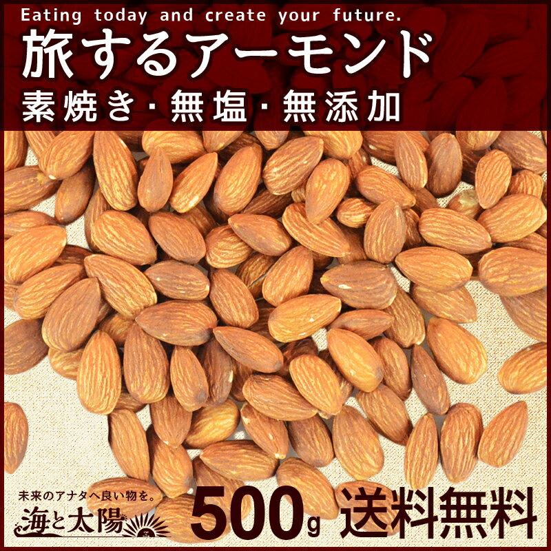 \送料無料1,762円/<旅するアーモンド 50...の商品画像