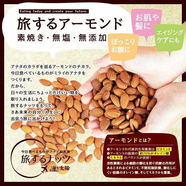 \送料無料1,762円/<旅するアーモンド 5...の紹介画像2