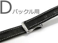 「オメガ(OMEGA)向け」輸入王オリジナルベルトDバックル用型押しクロコ社外品