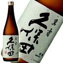 日本酒 高級化粧箱 + ラッピング付 久保田 萬寿(まんじゅ) 720ml (07964_gift) 新潟県 Sake(80-0)