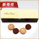 有楽製菓「デラックス クッキー」14枚入りプレーンとチョコ味の詰め合わせ