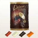 有楽製菓「デラックスチョコレート4味アソート」200g(標準40個入り)