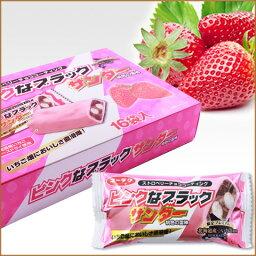 北海道限定『ピンクなブラックサンダー プレミアムいちご味』16袋入り【数量限定販売】