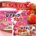 北海道限定『ピンクなブラックサンダー プレミアムいちご味』12本入り【期間限定・数量限定販売】いちご