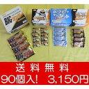 【送料無料】有楽製菓『サンダーセット 4B』20個×3箱&30個×1箱【バレンタイン チョコレート】
