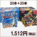 有楽製菓『サンダーセット 2B』白いブラックサンダー20本&ブラックサンダー20本チョコレート