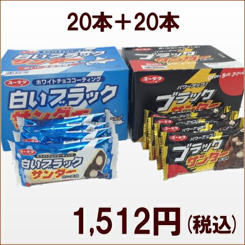 【4/26以降に出荷】有楽製菓『サンダーセット 2B』白いブラックサンダー20本&ブラックサンダー20本チョコレート