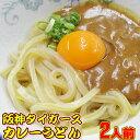 麵類 - 讃岐うどん 半生 阪神タイガース カレーうどん 2人前 つゆ付