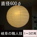 【照明/シェードのみ 直径600φ/chouchin/おしゃれ】和紙ランプシェード 大きいちょうちん