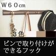 【壁掛け/フック】壁掛けスリムレールフック60cm