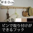 【壁掛け/フック】壁掛けスリムレールフック80cm