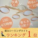 LEDシーリングライトCRUX【照明/LED/シーリングライト/リビング/8畳・10畳・12畳/明るい照明/おしゃれ/北欧/ナチュラル/リモコン/スワン電器/ASP-800/送料無料】
