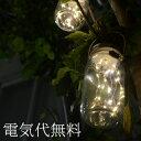 ソーラーライト エトワルL【ガーデンライト/おしゃれ/電球色/屋外/照明/暗くなると自動点灯/ソーラ...