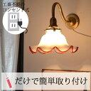 【シェード別売】コンセント式ブラケットライト【照明/ブラケッ...