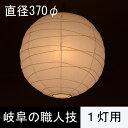 【照明/シェードのみ 直径370φ/chouchin/おしゃれ】和紙ランプシェード ちょうちん s