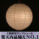 【シェードのみ 直径370φ】ランプシェード ちょうちん s【ランプシェードとソケットとスイッチひも、電球を自分好みに組み合わせて照明(ペンダントライト)をおしゃれにカスタマイズ】
