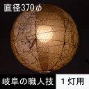 【照明/シェードのみ 直径370φ】和紙ランプシェード ツインバナナ370φ
