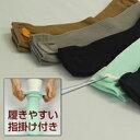 指掛け付きあぜ編み靴下(介護靴下)