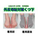 【健康グッズ】外反母趾靴下(外反母趾対策靴下)
