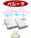 自然派安眠寝具・サニーセーフ(パットシーツ)【セミシングル(ジュニア)サイズ】
