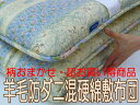 [ご希望サイズに変更可能]フランス産羊毛&防ダニ混吸汗・抗菌・防臭性硬綿敷布団シングルロングサイズ