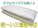 めちゃ軽!フランス産羊毛&防ダニ混硬質プロファイルウレタン敷布団ダブルサイズ