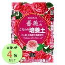 【お徳用セット】自然応用科学 薔薇のこだわり培養土 14L 1ケース 4袋入り [培養土][バラ]