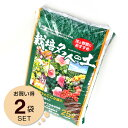 【お徳用セット】自然応用科学 栽培名人の土 25リットル 2袋入り 培養土 花の土 野菜の土 家庭菜園 園芸 ガーデニング 土