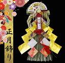 正月飾り しめ飾り 玄関飾り 17047 吉祥飾り 万葉...