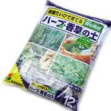 花ごころハーブ・香草の土 12リットル 【10P01Mar15】