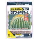 花ごころ さぼてん多肉植物の土 2リットル 【10P01Mar15】