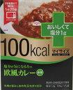 100Kcal 塩分1gマイサイズ 欧風カレー中辛 150g