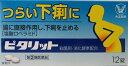 <指定第2類医薬品>つらい下痢にピタリット 12錠