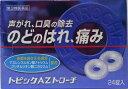 のどのはれ、痛み、声がれ、口臭に除去トピックAZトローチ 24錠