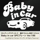 送料無料【Baby in car Ver.186(赤ちゃんが乗っています) SPCプレーン カッティングステッカー 2枚組 幅約16cm×高約13.5cm】ハンドメイド ベビーインカー 車用ステッカー。