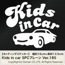 送料無料【Kids in car Ver.185(子供が乗っています)SPCプレーン カッティングステッカー 2枚組 幅約16cm×高約13.5cm】ハンドメイド キッズインカー 車用ステッカー 。