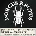 送料無料【コクワガタ Ver.038 カッティングステッカー ミニサイズ 3枚組 幅約11.5cm×高約10.5cm】DORCUS RECTUS ハンドメイド