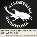 送料無料【カブトムシ Ver.043 カッティングステッカー 2枚組 幅約16.5cm×高約15.7cm】ALLOMYRINA DICHOTOMA ハンドメイド
