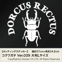 送料無料【コクワガタ Ver.039 カッティングステッカー 大判Lサイズ 2枚組 幅約27cm×高約24.6cm】DORCUS RECTUS ハンドメイド