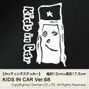 送料無料【KIDS IN CAR Ver.68(子供が乗っています) カッティングステッカー 2枚組 幅約12cm×高約17.5cm】園児タッチ、ハンドメイド キッズインカー ウインドウステッカー。