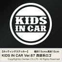 送料無料【KIDS IN CAR Ver.67(子供が乗っています)西部系ロゴ カッティングステッカー 2枚組 幅約15cm×高約15cm】ハンドメイド キッズインカー ウインドウステッカー。