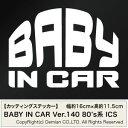 送料無料【BABY IN CAR Ver.140(赤ちゃんが乗ってます) 80s系 ICS カッティングステッカー 2枚組 幅約16cm×高約11.5cm】ハンドメイド Baby in car ウインドウステッカー。