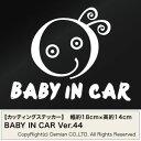 送料無料【Baby In Car Ver.44(赤ちゃんが乗ってます) カッティングステッカー 2枚組 幅約18cm×高約14cm】園児タッチ、ハンドメイド Baby in car ウインドウステッカー。