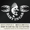 送料無料【BABY IN CAR Ver.162(赤ちゃんが乗っています)ココペルマナ(ココペリの妻) カッティングステッカー 2枚組 幅約20cm×高約12.5cm】ハンドメイド キッズインカー ウインドウステッカー。