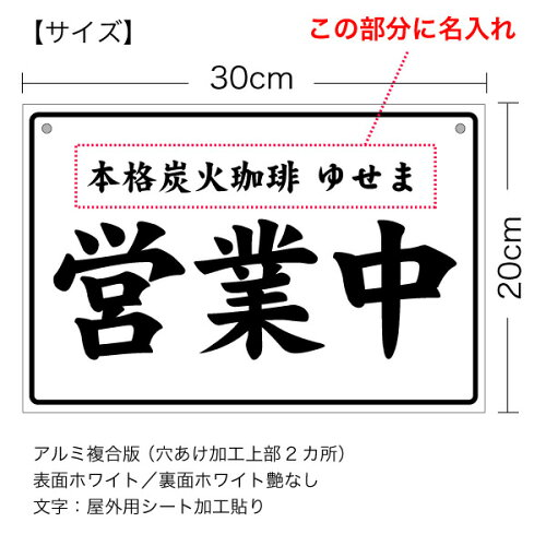 【名入れタイプ】【オープンクローズ 和文両面パネル看板・サイズ:幅約30×高約20cm・太楷書 営業中 準備中 上部に名入れ】