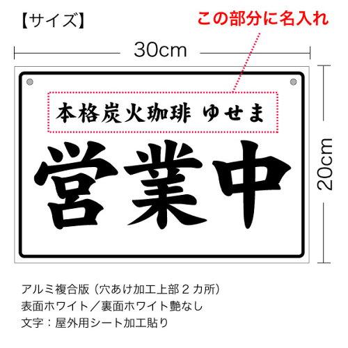 文字看板 OPEN/オープン 太文字