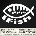送料無料【IFish(アイフィッシュ!) Ver.05 大判Lサイズ カッティングステッカー 2枚組 幅約28cm×高約20cm】ハンドメイド 釣り ステッカー。
