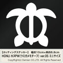 送料無料【HONU ホヌPW(ウミガメモチーフ) Ver.05 カッティングステッカー ミニサイズ 3枚組 幅約10cm×高約8.8cm】ハワイ ホヌ ハンドメイド