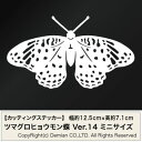 送料無料【ツマグロヒョウモン蝶 Ver.14 カッティングステッカー ミニサイズ 3枚組 幅約12.