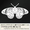 送料無料【ツマグロヒョウモン蝶 Ver.13 カッティングステッカー 2枚組 幅約19.5cm×高約